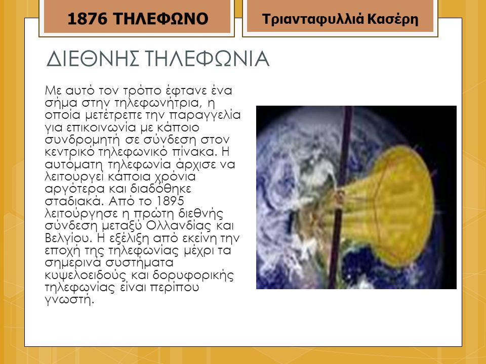 ΔΙΕΘΝΗΣ ΤΗΛΕΦΩΝΙΑ 1876 ΤΗΛΕΦΩΝΟ Τριανταφυλλιά Κασέρη