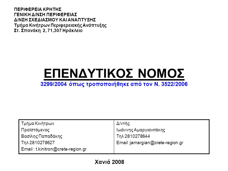 ΕΠΕΝΔΥΤΙΚΟΣ ΝΟΜΟΣ 3299/2004 όπως τροποποιήθηκε από τον Ν. 3522/2006