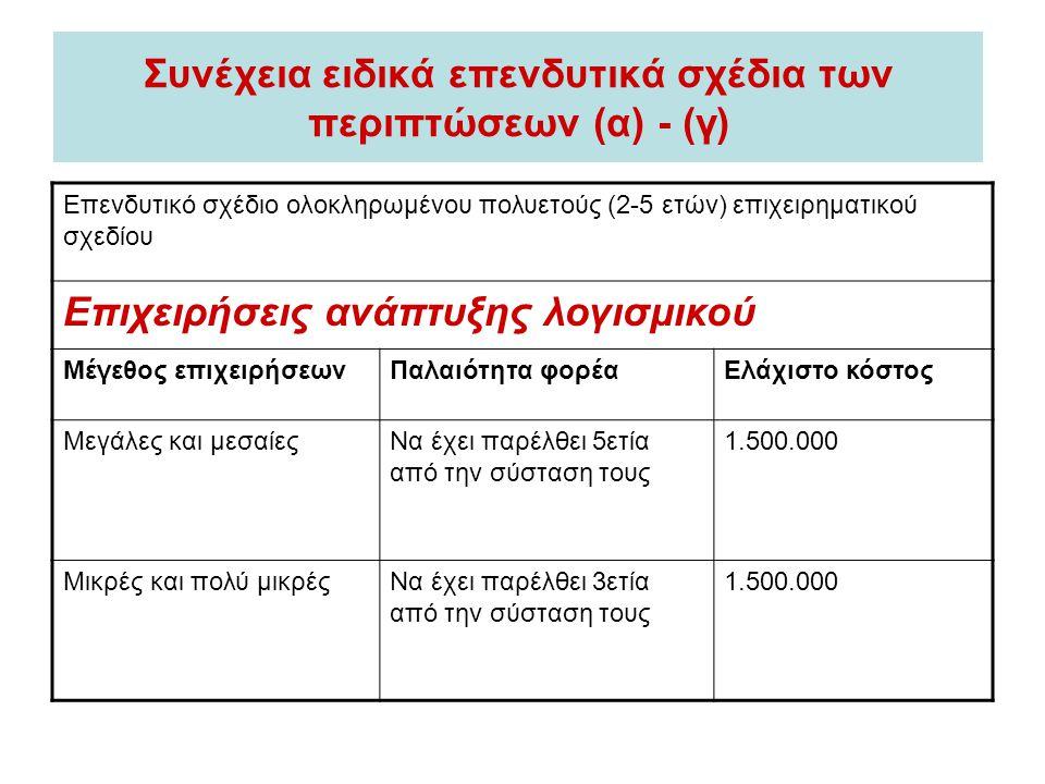Συνέχεια ειδικά επενδυτικά σχέδια των περιπτώσεων (α) - (γ)