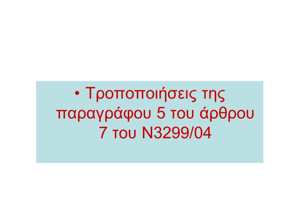 Τροποποιήσεις της παραγράφου 5 του άρθρου 7 του Ν3299/04