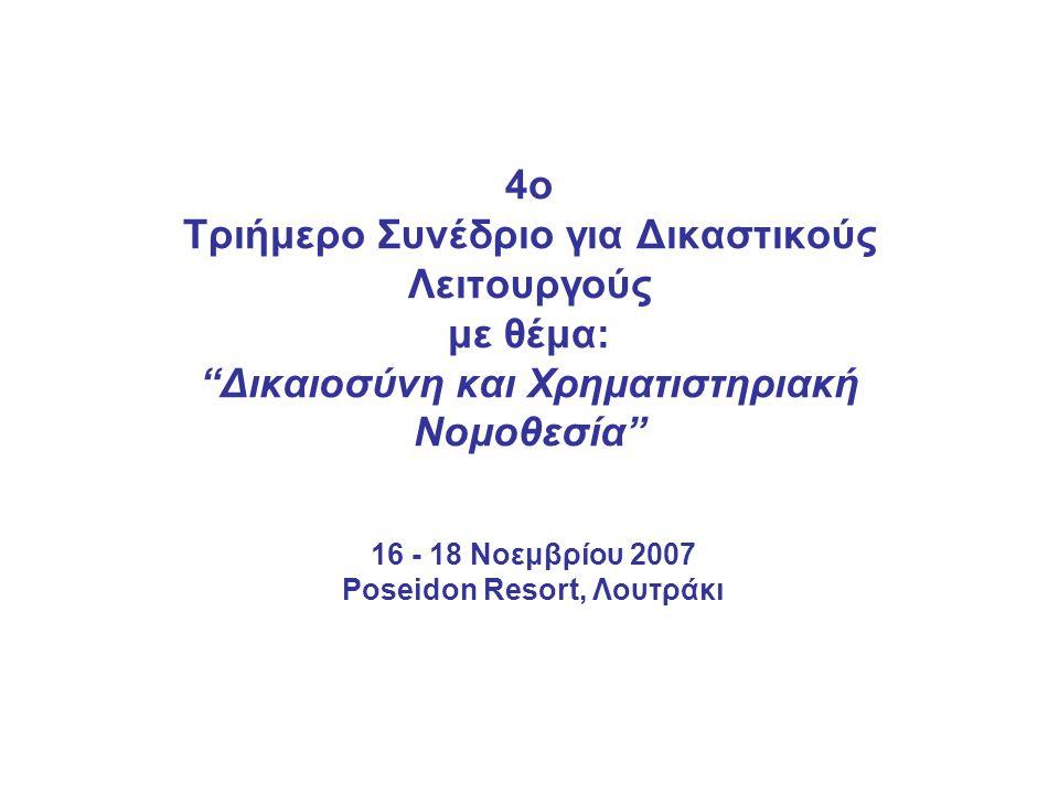 16 - 18 Νοεμβρίου 2007 Poseidon Resort, Λουτράκι