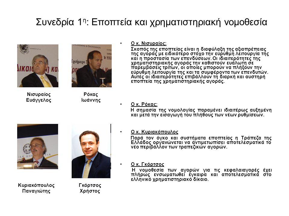 Κυριακόπουλος Παναγιώτης