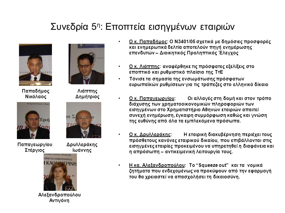 Συνεδρία 5η: Εποπτεία εισηγμένων εταιριών