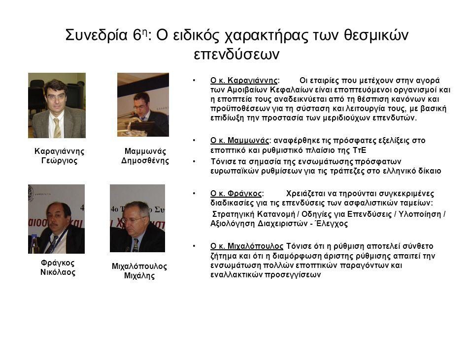 Συνεδρία 6η: Ο ειδικός χαρακτήρας των θεσμικών επενδύσεων