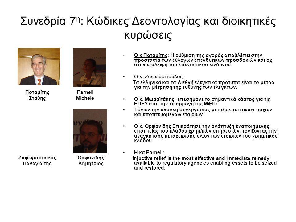 Συνεδρία 7η: Κώδικες Δεοντολογίας και διοικητικές κυρώσεις