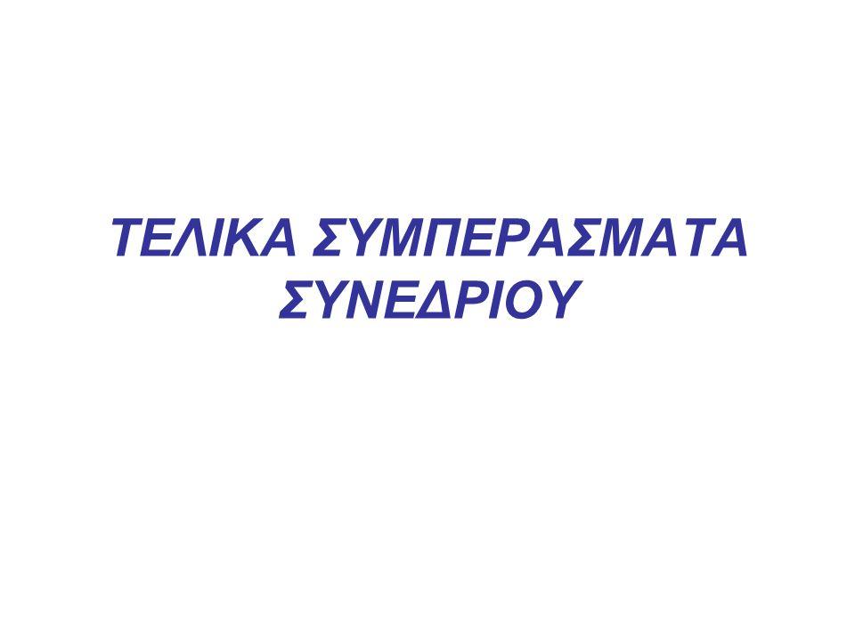 ΤΕΛΙΚΑ ΣΥΜΠΕΡΑΣΜΑΤΑ ΣΥΝΕΔΡΙΟΥ