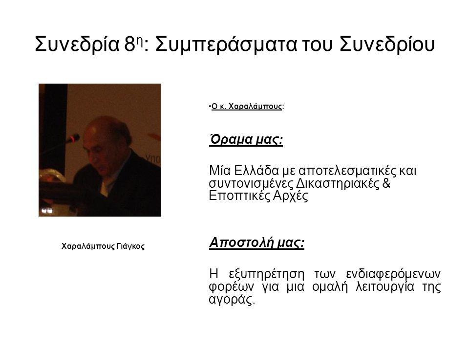 Συνεδρία 8η: Συμπεράσματα του Συνεδρίου