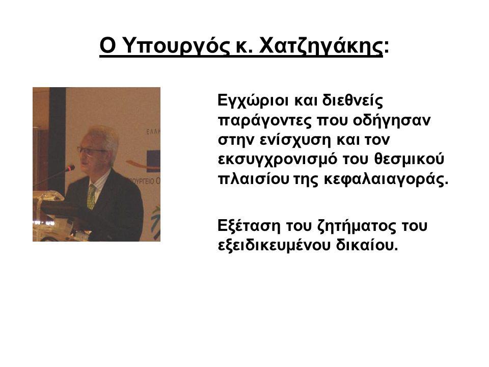 Ο Υπουργός κ. Χατζηγάκης: