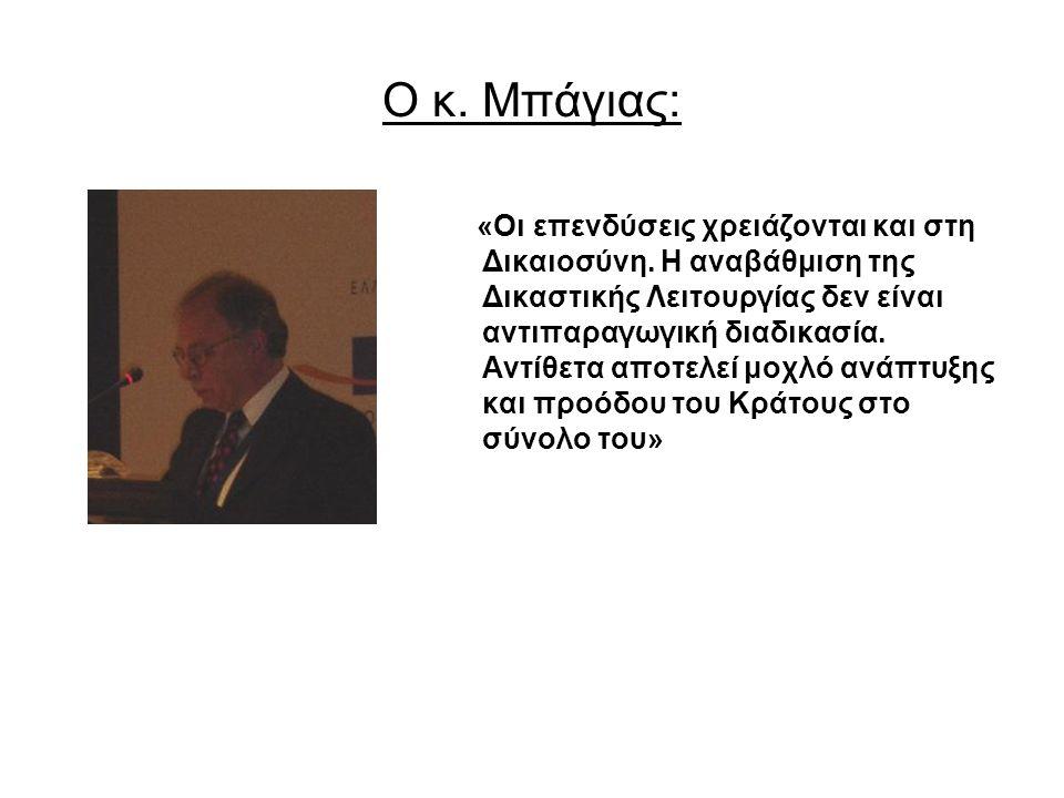 Ο κ. Μπάγιας: