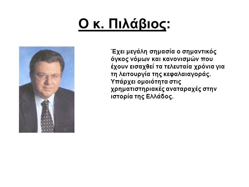 Ο κ. Πιλάβιος: