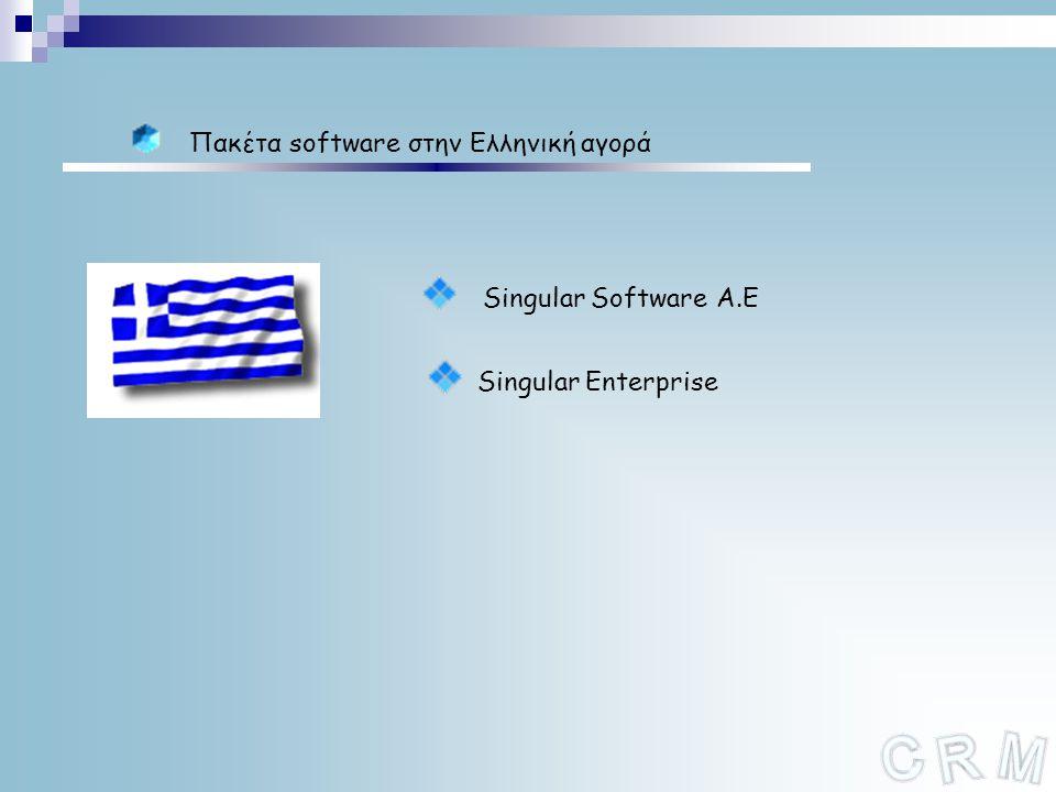 Πακέτα software στην Ελληνική αγορά