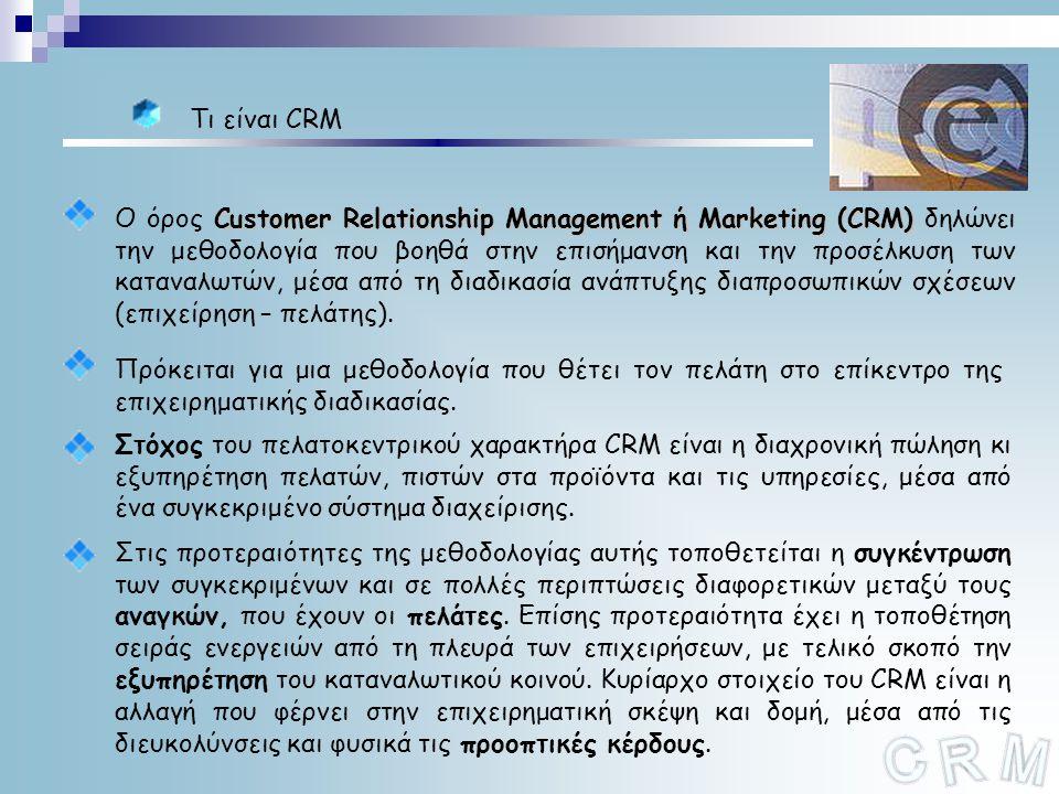 Τι είναι CRM