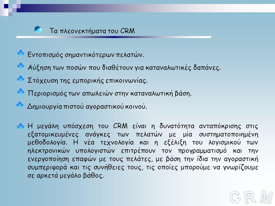 Τα πλεονεκτήματα του CRM