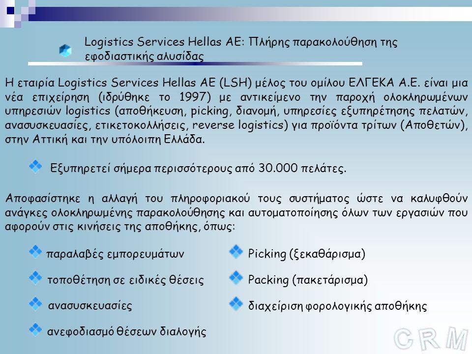Logistics Services Hellas AE: Πλήρης παρακολούθηση της εφοδιαστικής αλυσίδας
