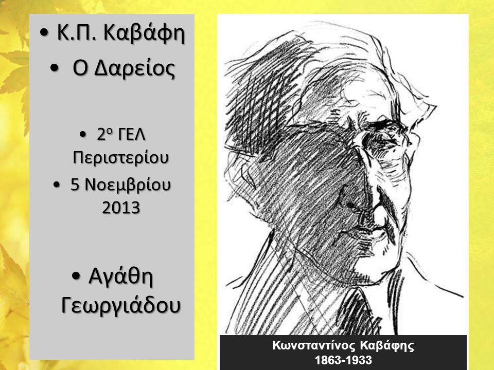 Κωνσταντίνος Καβάφης 1863-1933