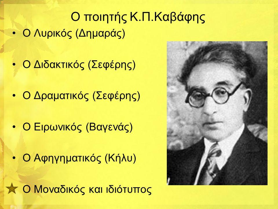Ο ποιητής Κ.Π.Καβάφης Ο Λυρικός (Δημαράς) Ο Διδακτικός (Σεφέρης)