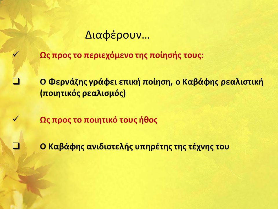 Διαφέρουν… Ως προς το περιεχόμενο της ποίησής τους: