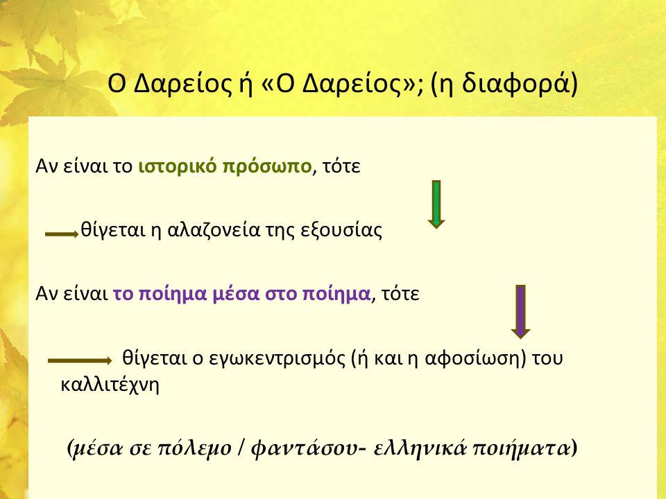 Ο Δαρείος ή «Ο Δαρείος»; (η διαφορά)