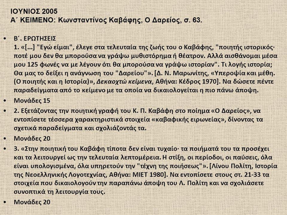 ΙΟΥΝΙΟΣ 2005 Α΄ ΚΕΙΜΕΝΟ: Κωνσταντίνος Καβάφης, Ο Δαρείος, σ. 63.