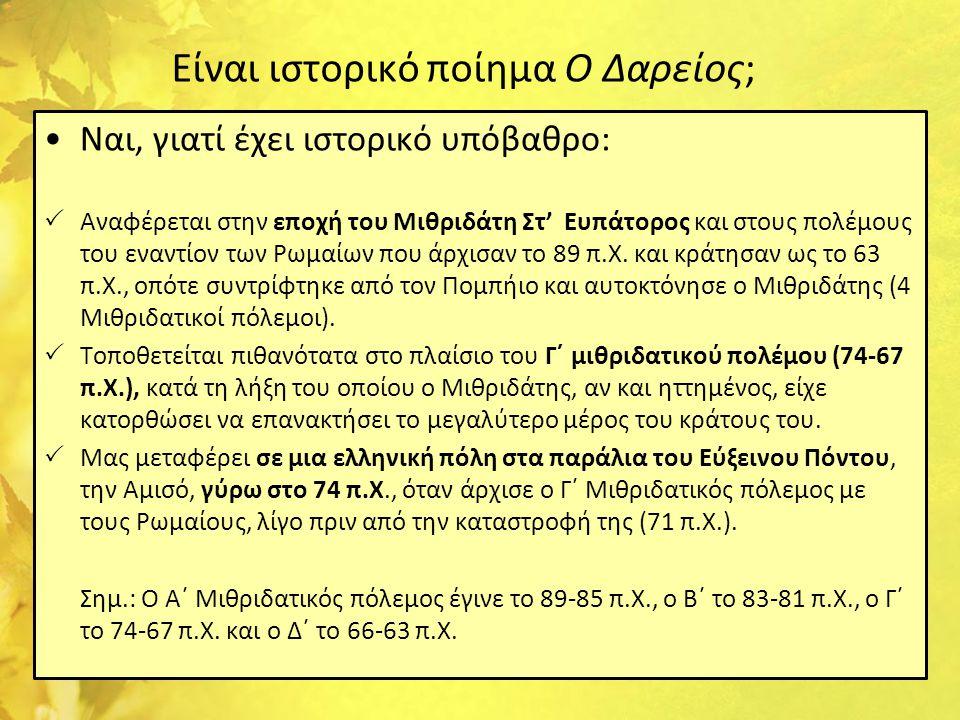 Είναι ιστορικό ποίημα Ο Δαρείος;
