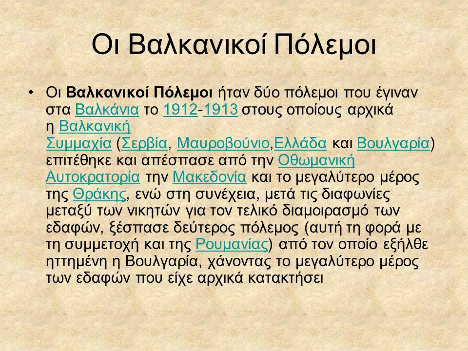 Οι Βαλκανικοί Πόλεμοι