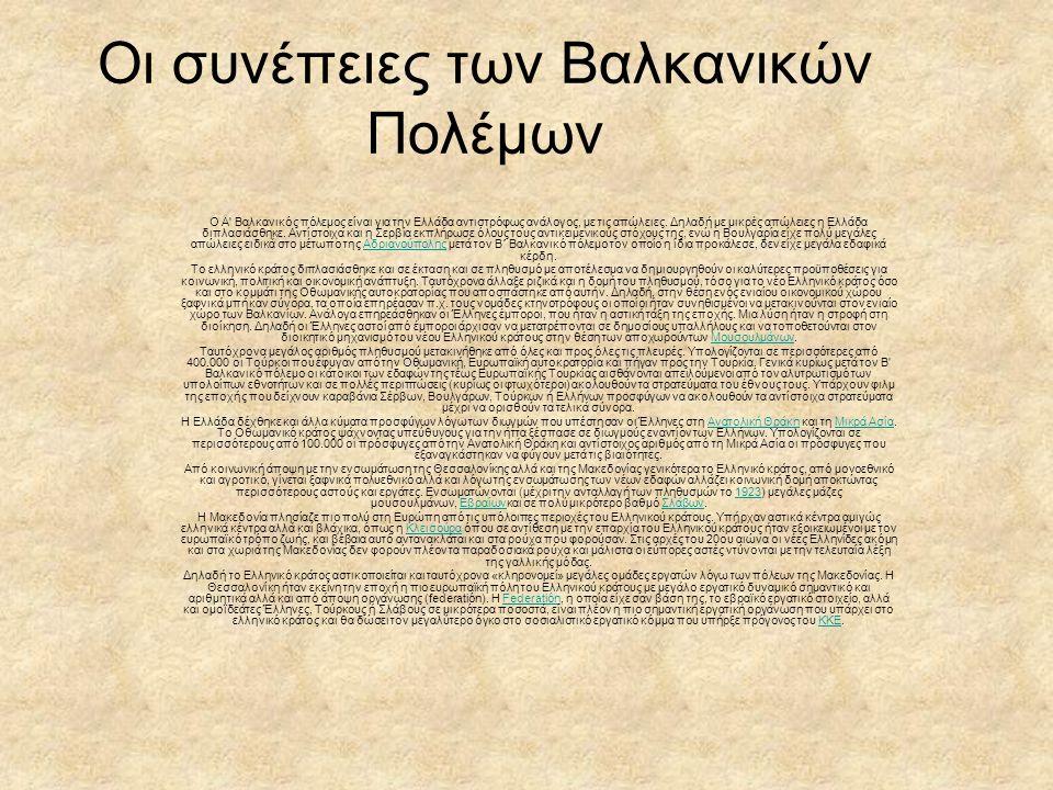 Οι συνέπειες των Βαλκανικών Πολέμων
