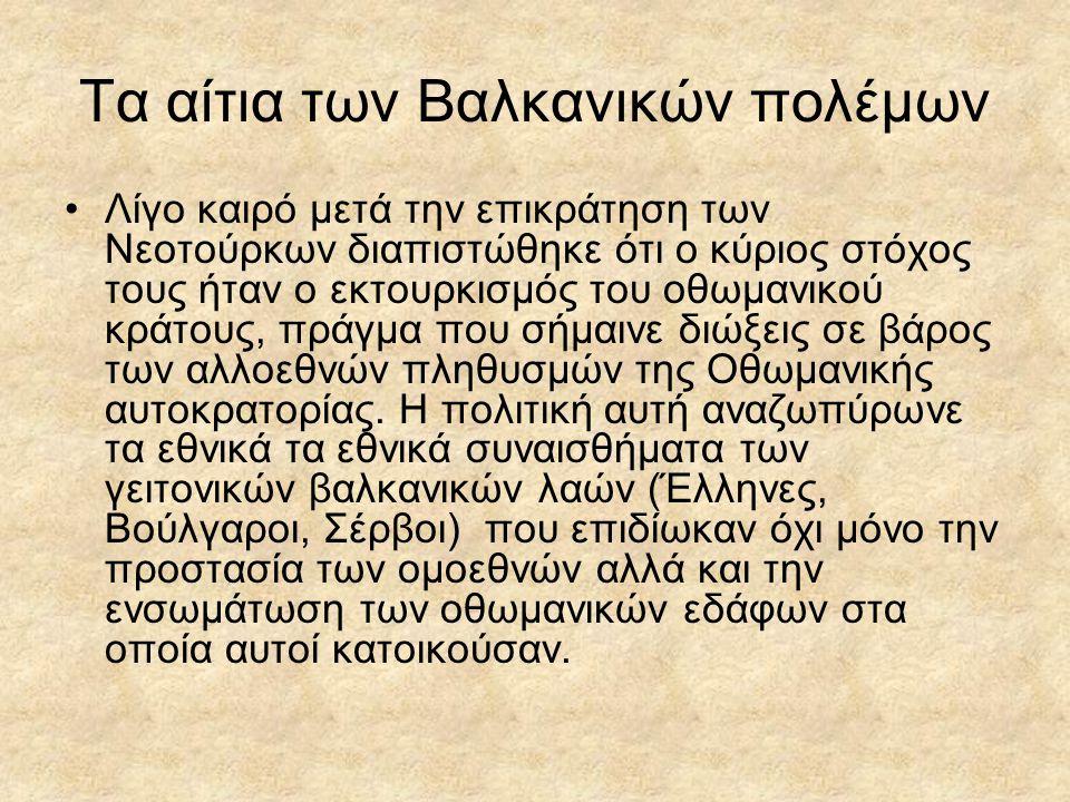 Τα αίτια των Βαλκανικών πολέμων