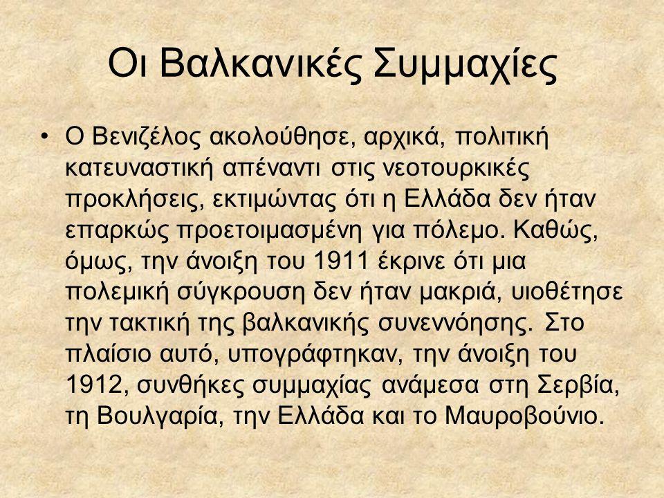Οι Βαλκανικές Συμμαχίες