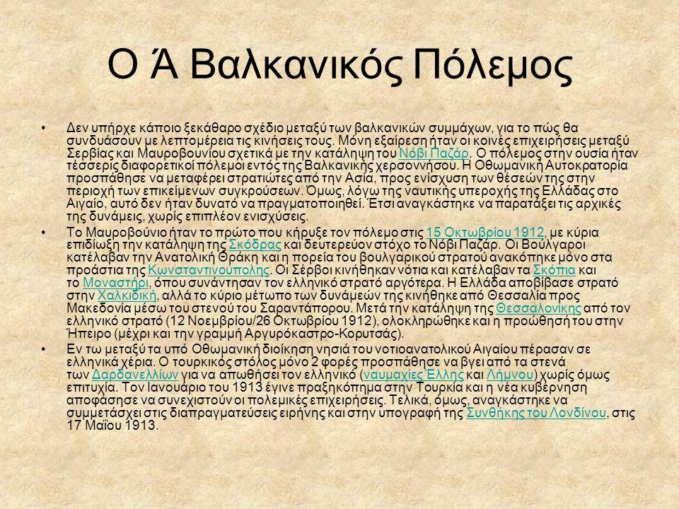 Ο Ά Βαλκανικός Πόλεμος