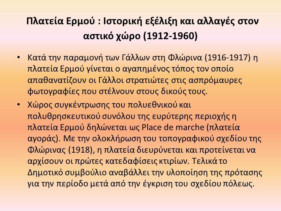 Πλατεία Ερμού : Ιστορική εξέλιξη και αλλαγές στον αστικό χώρο (1912-1960)