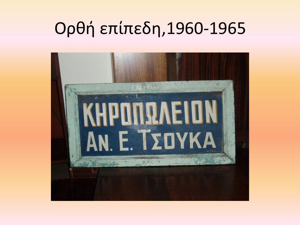 Ορθή επίπεδη,1960-1965