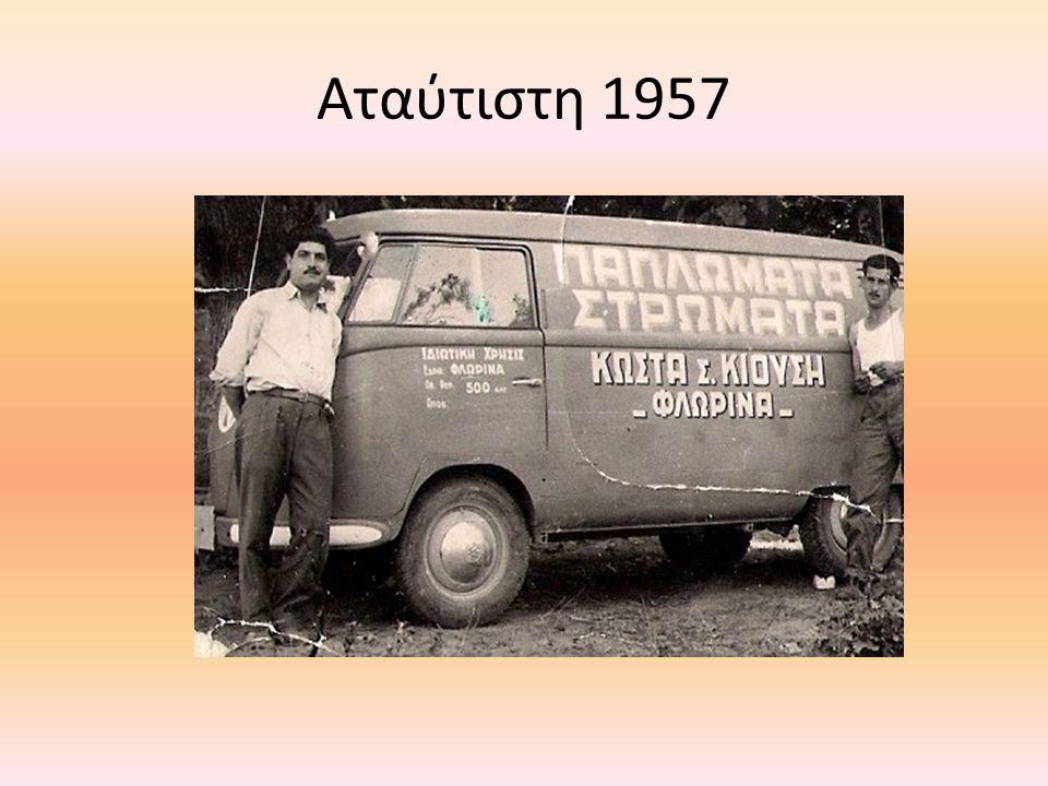 Αταύτιστη 1957