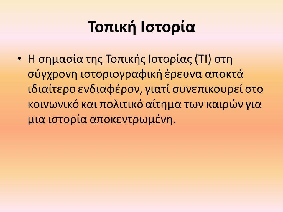 Τοπική Ιστορία