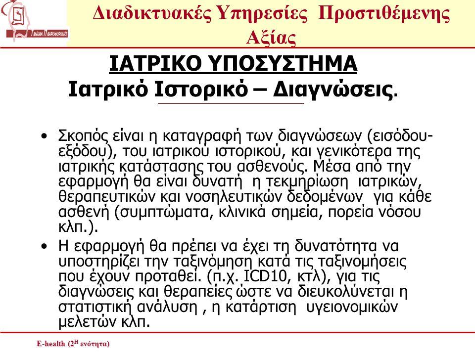ΙΑΤΡΙΚΟ ΥΠΟΣΥΣΤΗΜΑ Ιατρικό Ιστορικό – Διαγνώσεις.