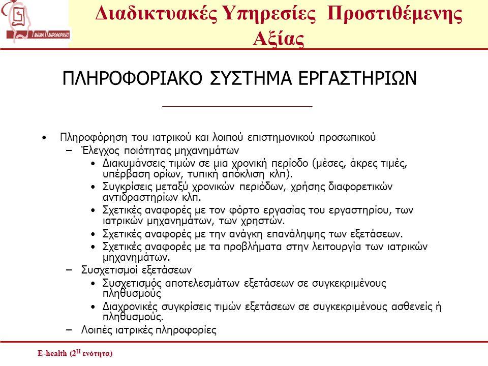 ΠΛΗΡΟΦΟΡΙΑΚΟ ΣΥΣΤΗΜΑ ΕΡΓΑΣΤΗΡΙΩΝ