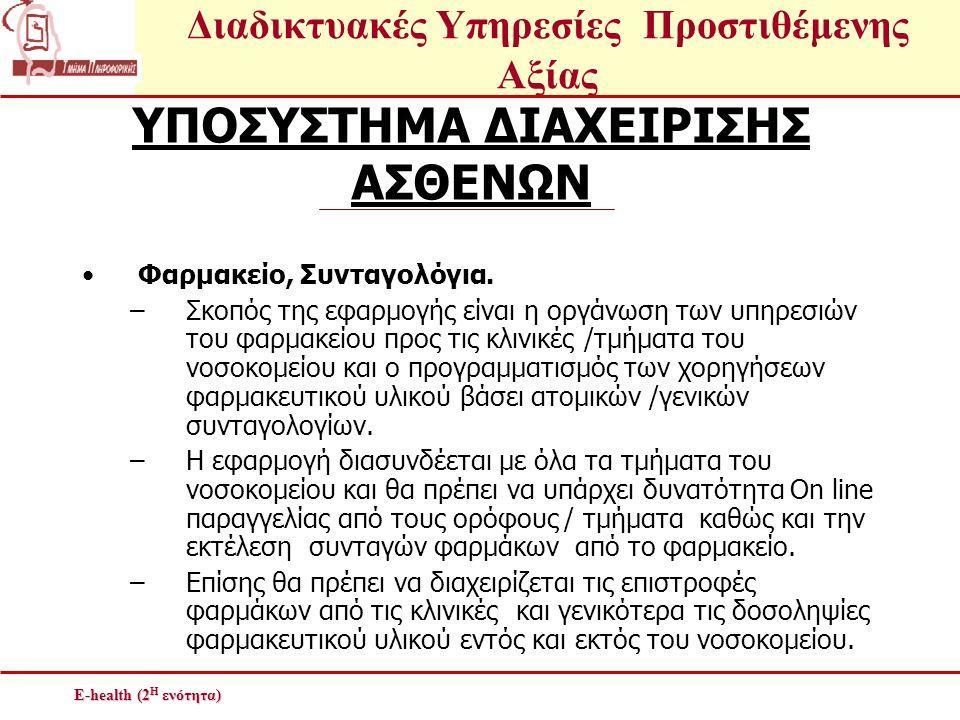 ΥΠΟΣΥΣΤΗΜΑ ΔΙΑΧΕΙΡΙΣΗΣ ΑΣΘΕΝΩΝ