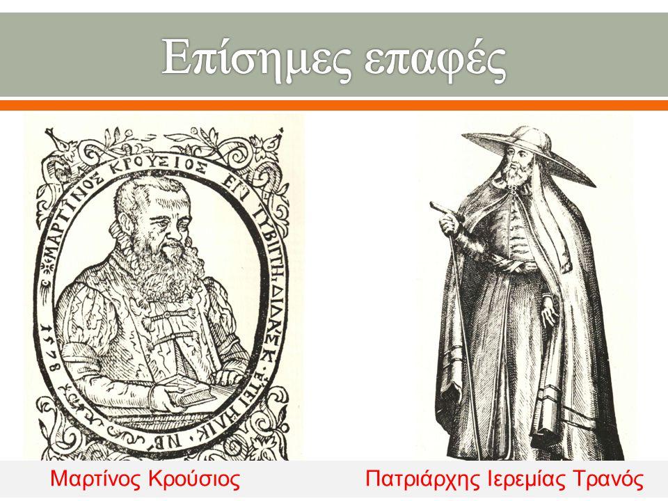Επίσημες επαφές Μαρτίνος Κρούσιος Πατριάρχης Ιερεμίας Τρανός