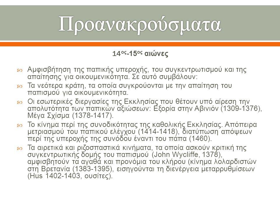 Προανακρούσματα 14ος-15ος αιώνες