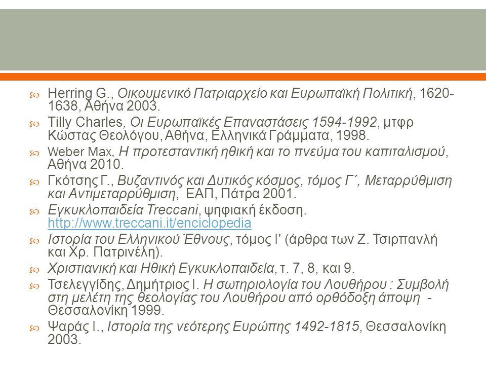 Herring G., Οικουμενικό Πατριαρχείο και Ευρωπαϊκή Πολιτική, 1620-1638, Αθήνα 2003.
