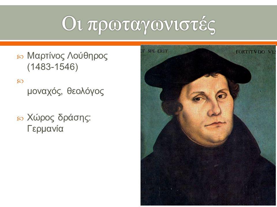 Οι πρωταγωνιστές Μαρτίνος Λούθηρος (1483-1546) μοναχός, θεολόγος