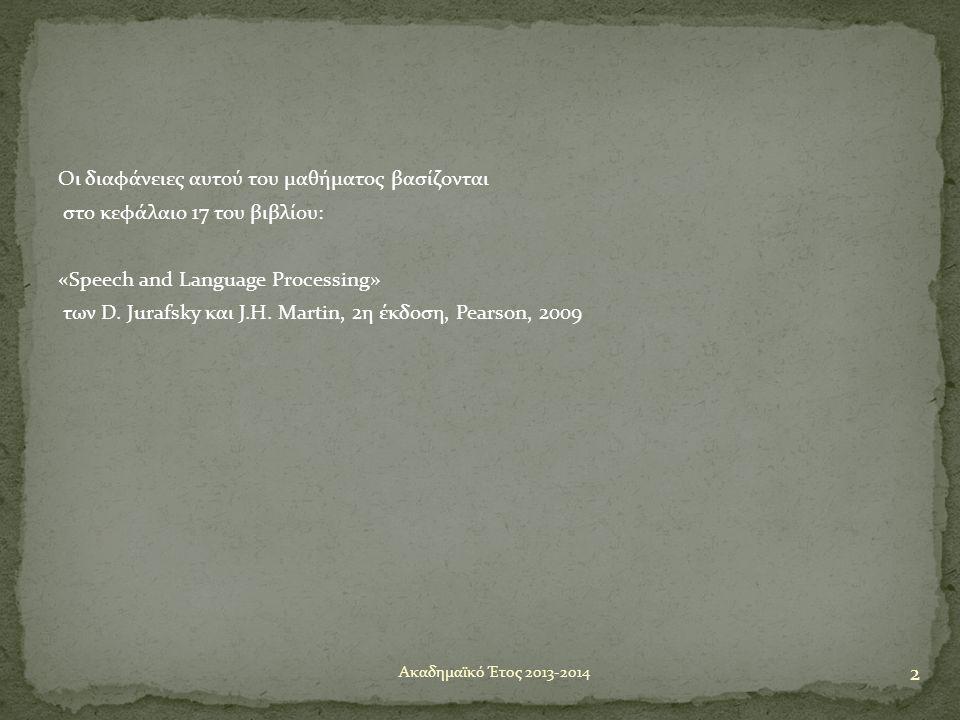 Οι διαφάνειες αυτού του μαθήματος βασίζονται στο κεφάλαιο 17 του βιβλίου: «Speech and Language Processing» των D. Jurafsky και J.H. Martin, 2η έκδοση, Pearson, 2009