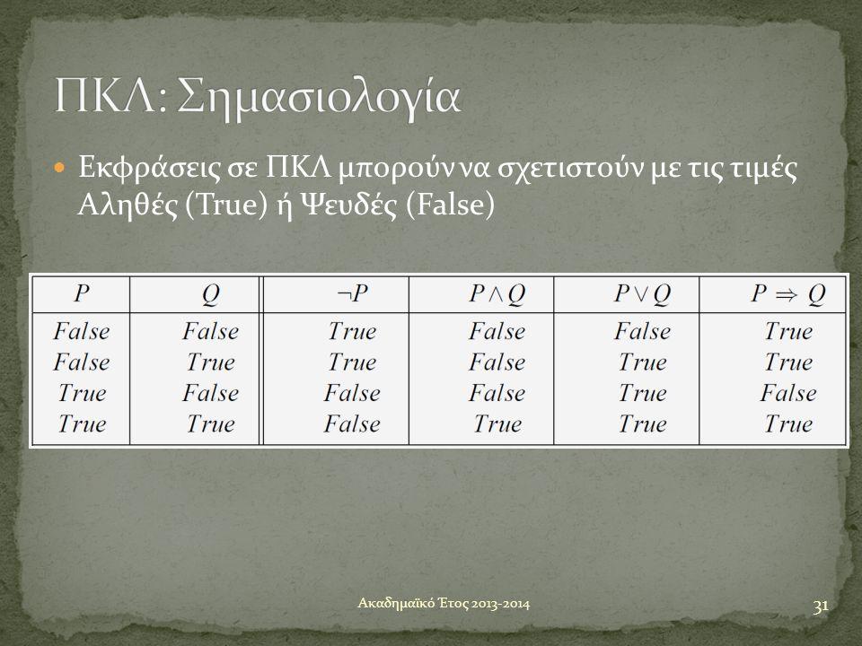 ΠΚΛ: Σημασιολογία Εκφράσεις σε ΠΚΛ μπορούν να σχετιστούν με τις τιμές Αληθές (True) ή Ψευδές (False)