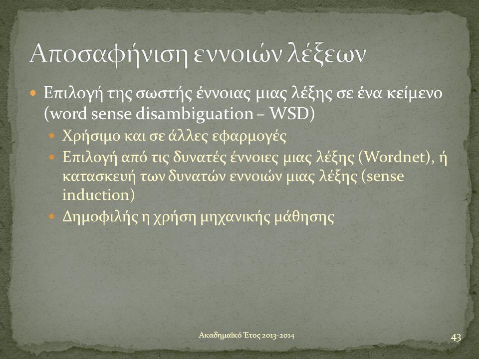 Αποσαφήνιση εννοιών λέξεων