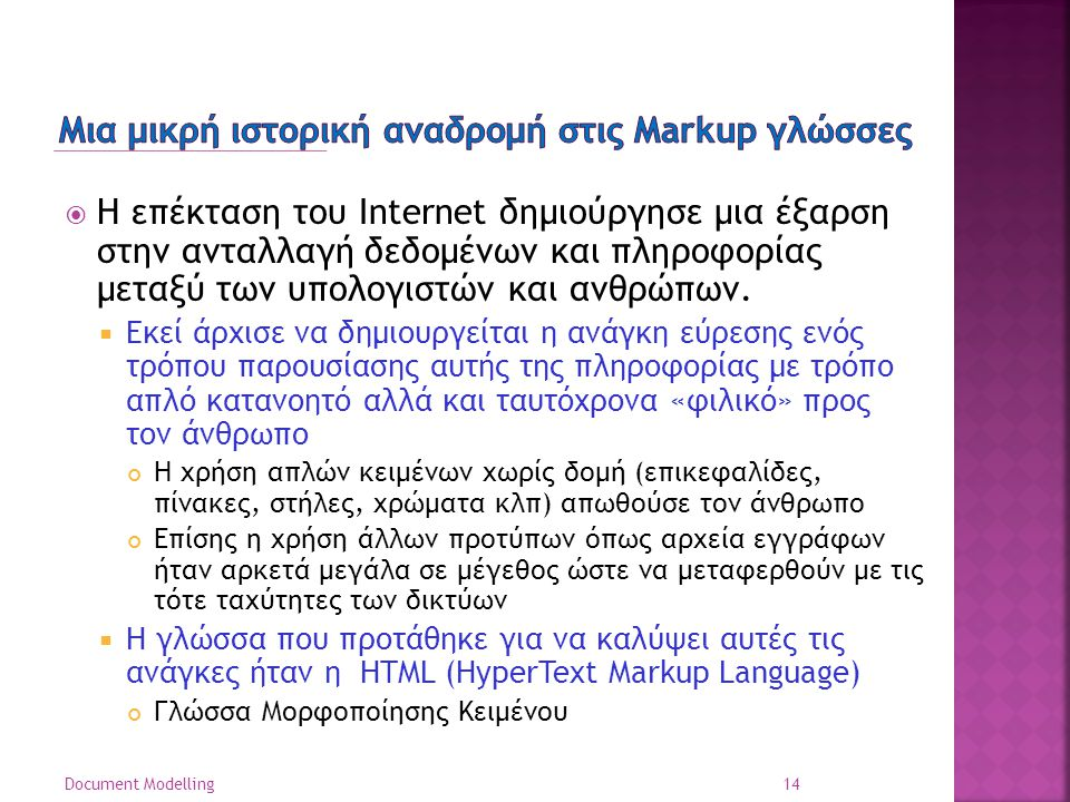 Μια μικρή ιστορική αναδρομή στις Markup γλώσσες