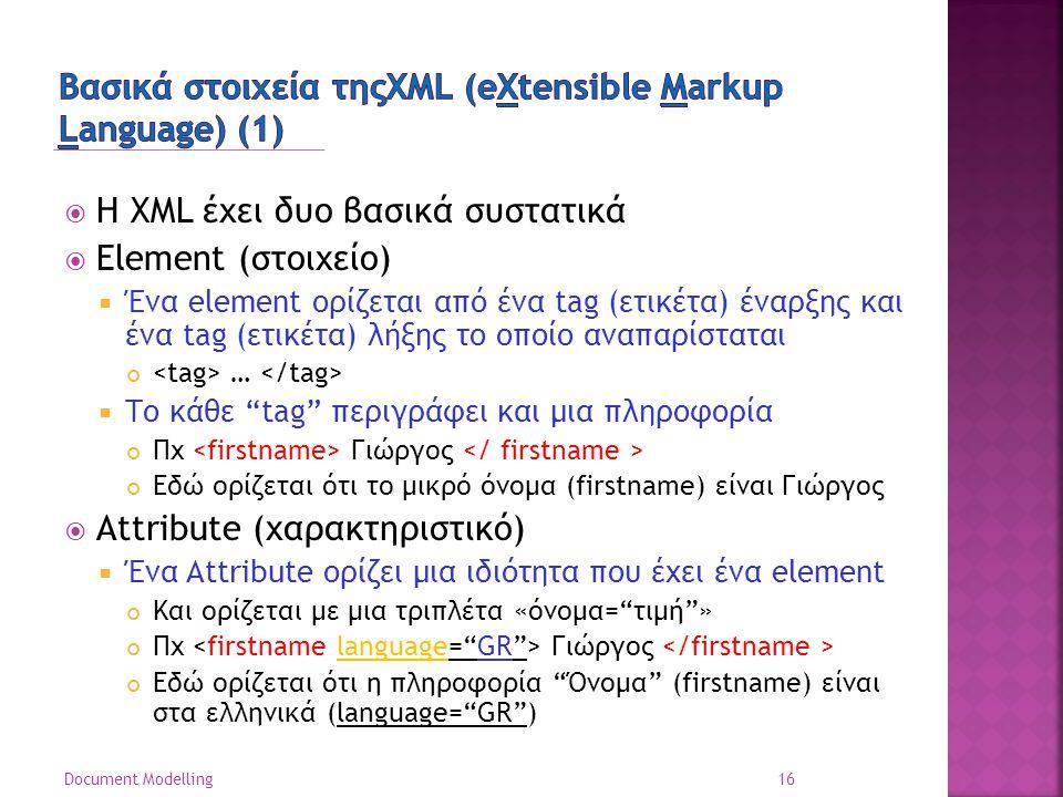 Βασικά στοιχεία τηςXML (eXtensible Markup Language) (1)