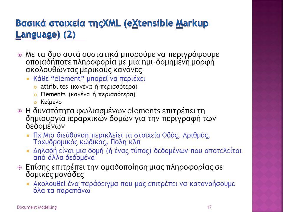 Βασικά στοιχεία τηςXML (eXtensible Markup Language) (2)