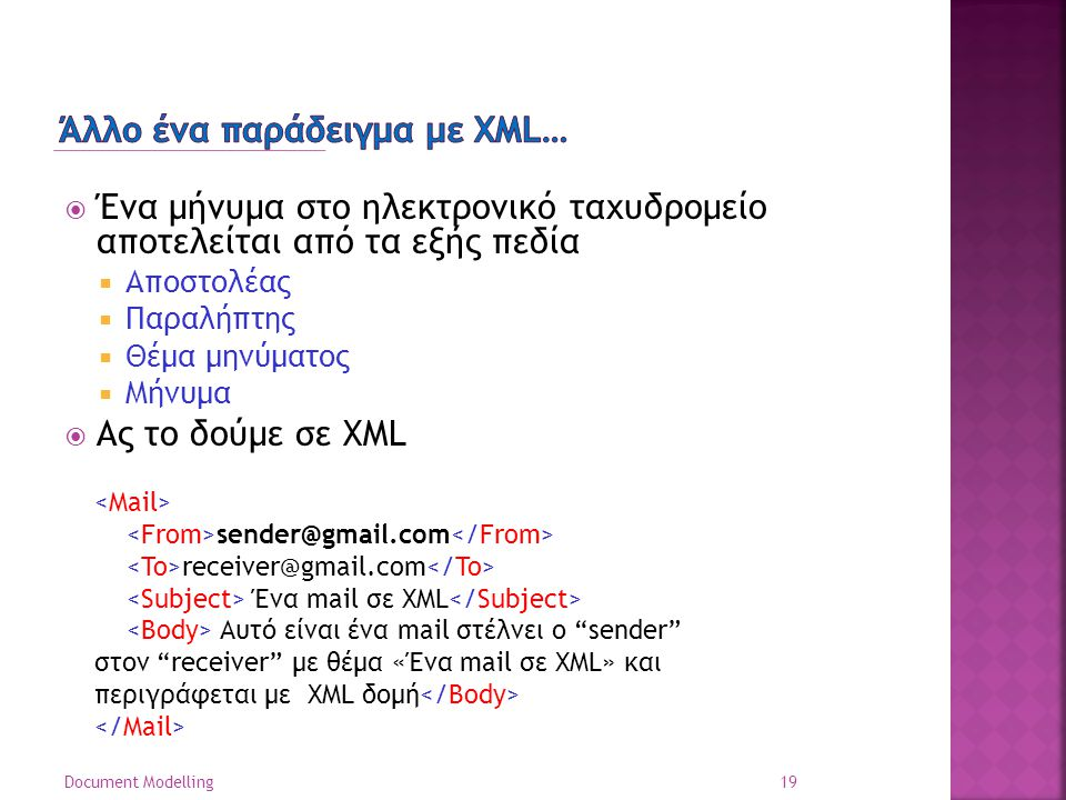 Άλλο ένα παράδειγμα με XML…