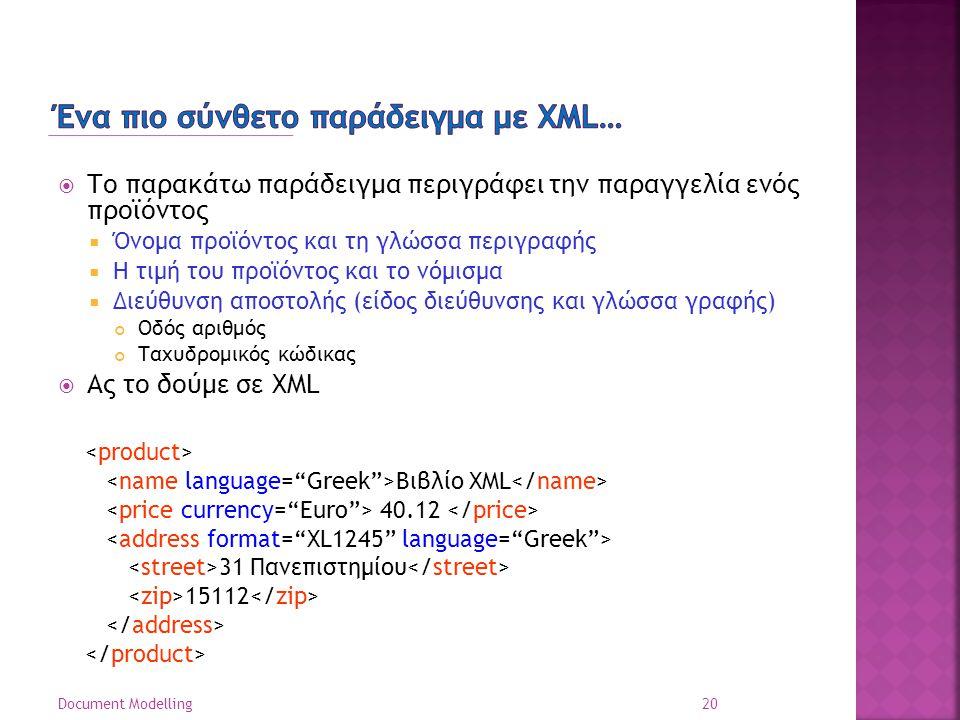 Ένα πιο σύνθετο παράδειγμα με XML…