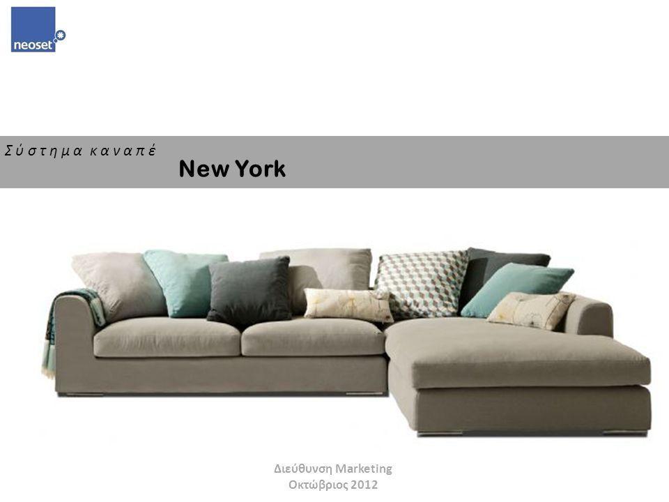 Σ ύ σ τ η μ α κ α ν α π έ New York Διεύθυνση Marketing Οκτώβριος 2012