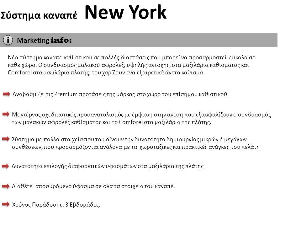Σύστημα καναπέ New York